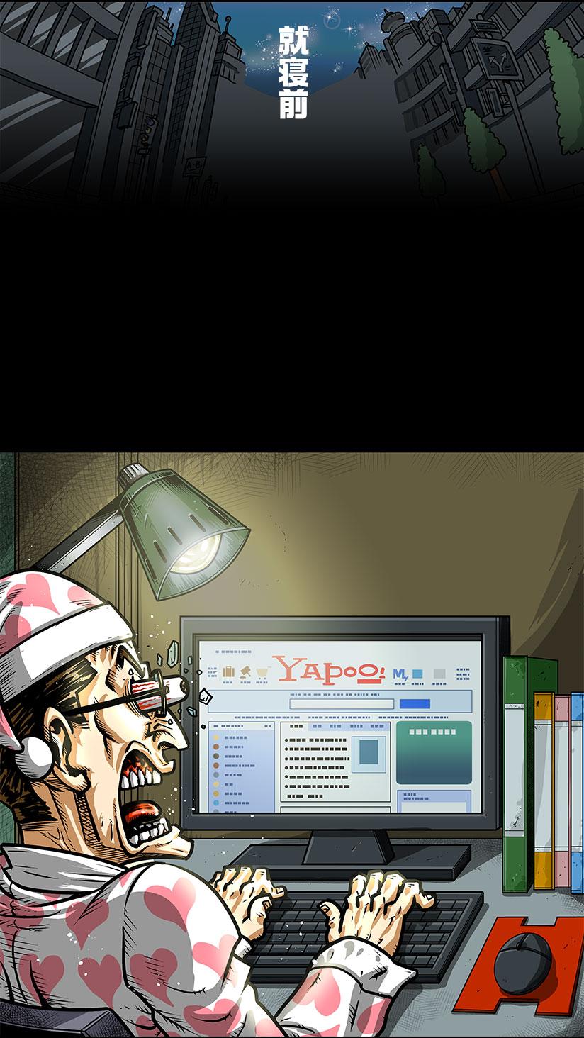 就寝前、YAPOOニュースで自分の記事が書かれていることに驚く変身前のHAGEリーマン