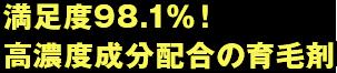 満足度98.1%!高濃度成分配合の育毛剤