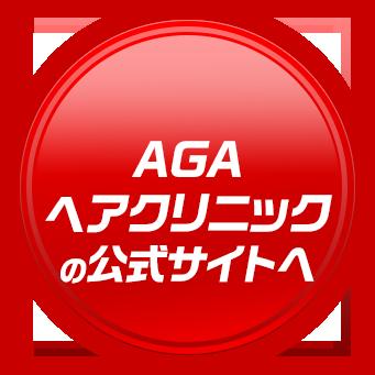 AGAヘアクリニックの公式サイトへ