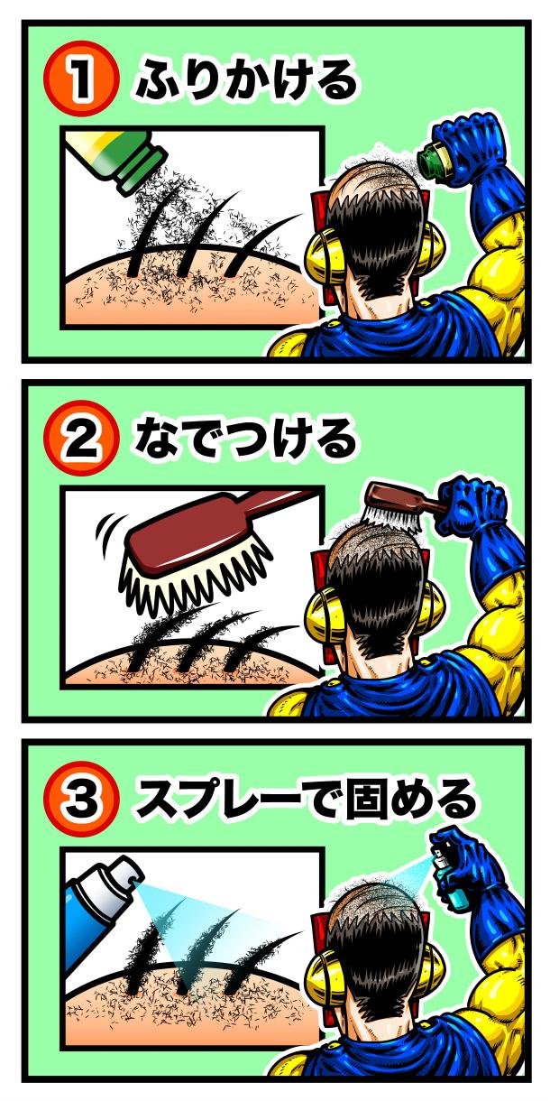 黒い粉の使い方