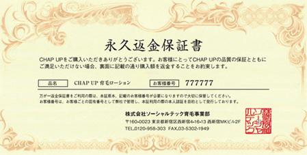 チャップアップの永久返金保証サンプル画像
