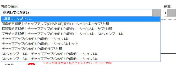 チャップアップ購入画面の画像