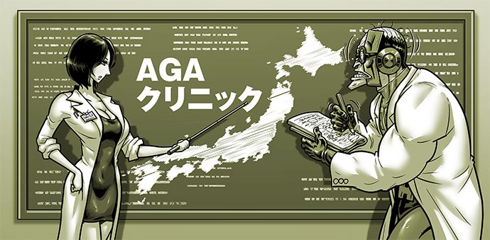 沖縄での薄毛治療ならこのAGAクリニックで!