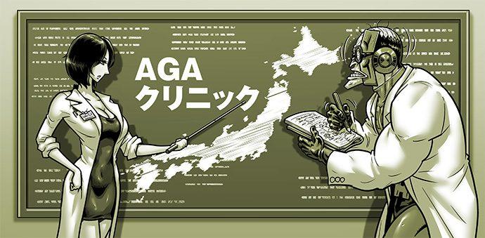 AGAクリニックで薄毛治療!奈良県在住の方は必見です