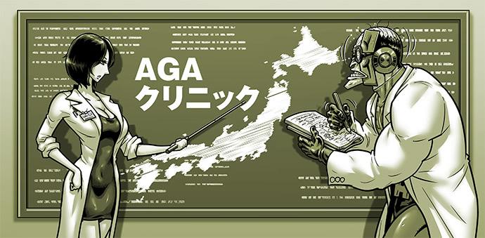 AGA治療クリニック「ヘアメディカル」が選ばれるワケ